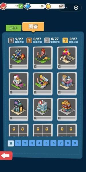 微信辉煌岁月大富豪游戏攻略完整手机版图片1