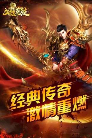 血饮龙纹官方网站下载手游最新版图5:
