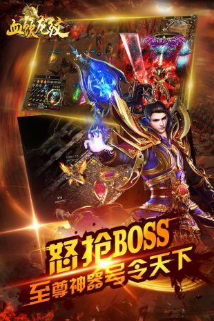 血饮龙纹官方网站下载手游最新版图2: