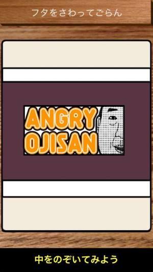 AngryOjisan安卓中文版手机游戏下载图片1