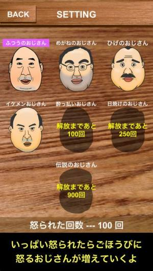 AngryOjisan安卓中文版图2