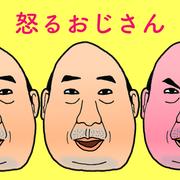 AngryOjisan安卓中文版图3