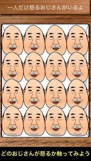 AngryOjisan安卓中文版图1