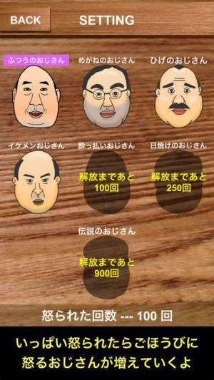 AngryOjisan安卓中文版手机游戏下载图片2