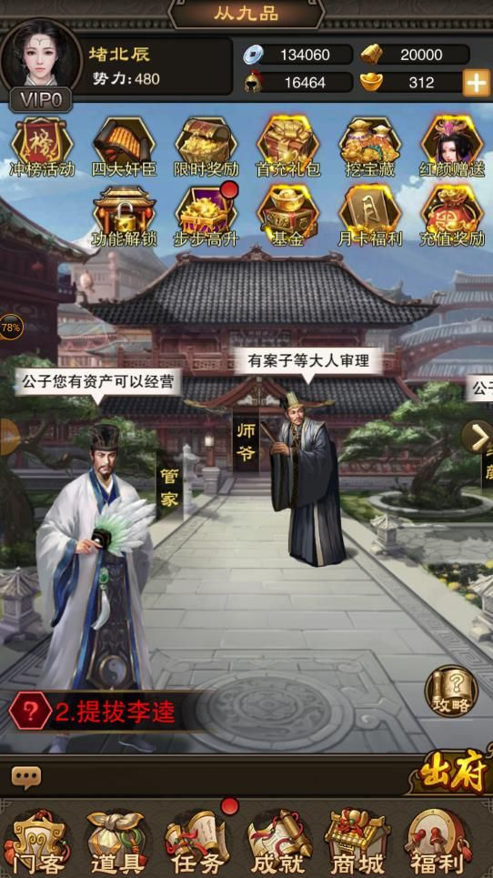 怒斩群雄官方版图4