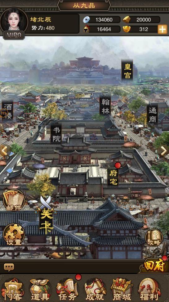 怒斩群雄手游官方网站下载最新版图片2