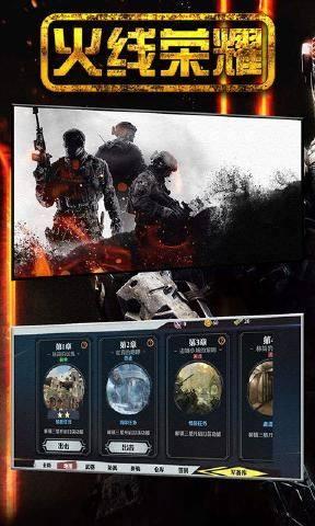 火线荣耀官方网站图1