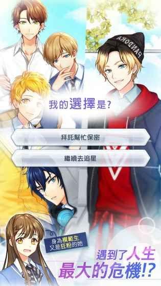 追星模饭生游戏官方网站下载正式版图2: