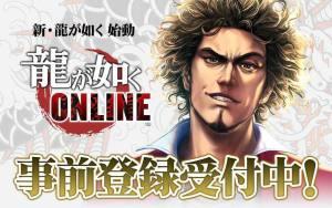 人中之龙online国服游戏官方网站下载正式版图片2