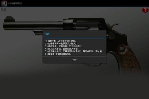 俄罗斯轮盘游戏官网版下载安卓版地址图3:
