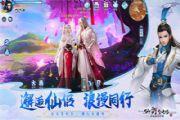 仙剑奇侠传4元宝怎么用 玩家元宝用法推荐[多图]