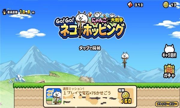 GOGO猫咪弹力车游戏中文汉化版图片3