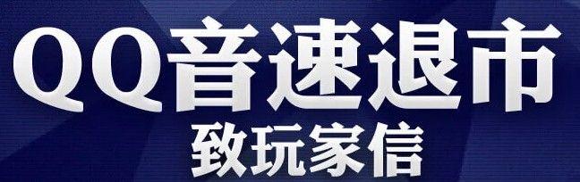 官方宣布《QQ音速》退市 服务器将于19年底关闭[多图]图片1