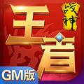 王者战神商城版GM游戏公益服