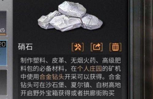 明日之后硝石在哪买?硝石获取及塑料制作攻略[多图]图片1