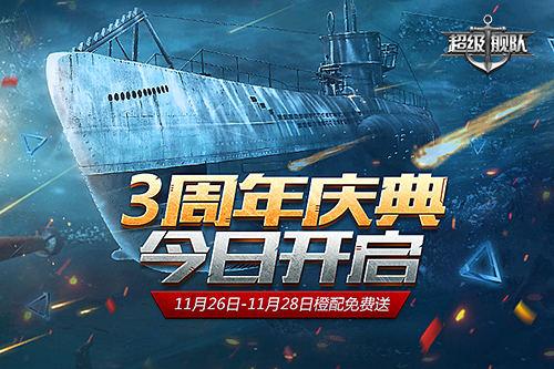 《超级舰队》三周年庆活动舰队锦鲤等你参与[多图]图片1
