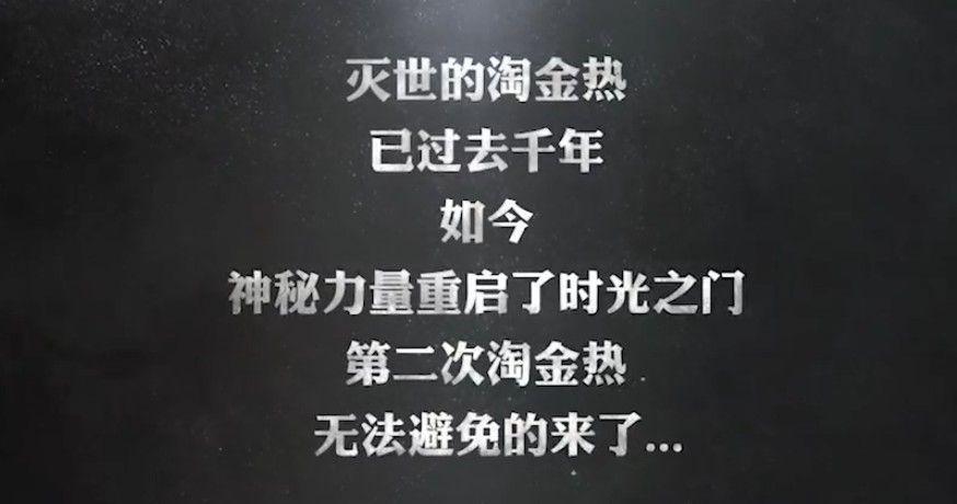 《贪婪洞窟2》公测宣传片 动画首次曝光[视频][图]图片1