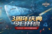 《超级舰队》三周年庆活动舰队锦鲤等你参与[多图]
