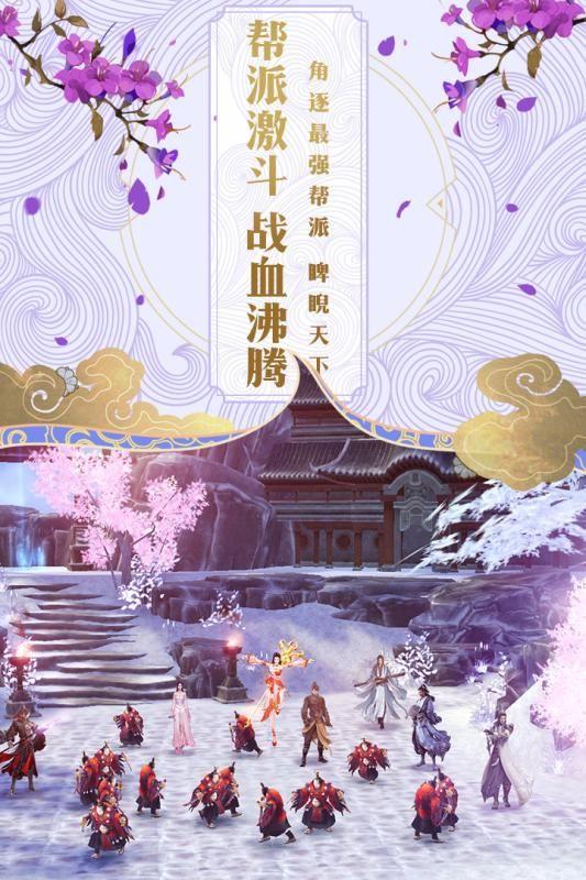 碧雪情天3D手游九游正式版下载图2:
