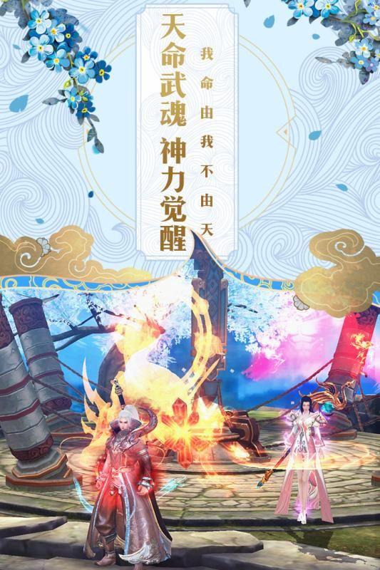 碧雪情天3D手游九游正式版下载图3: