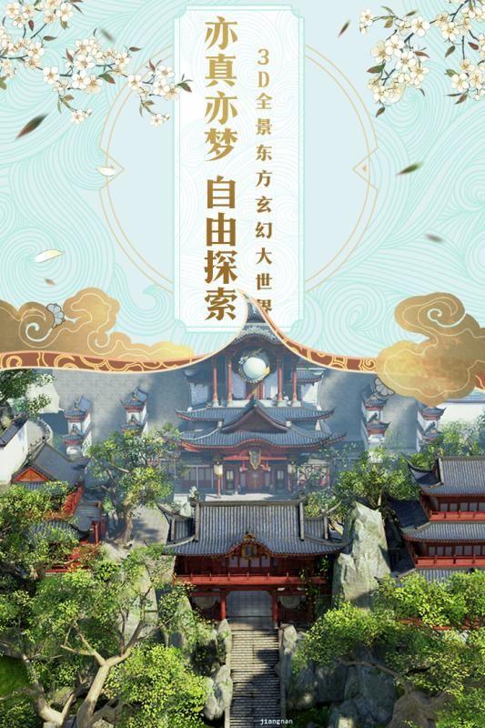 碧雪情天3D手游九游正式版下载图4: