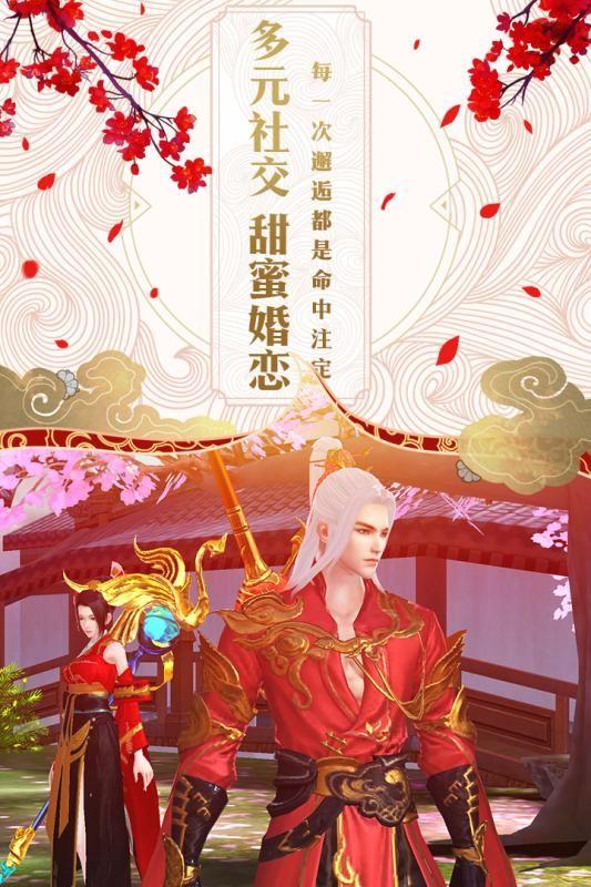 碧雪情天3D手游九游正式版下载图1: