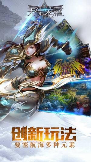 天使荣耀最新免费版图4