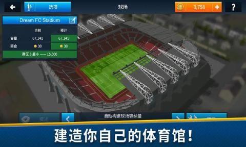 梦幻足球联盟2019最新免费版下载地址图2: