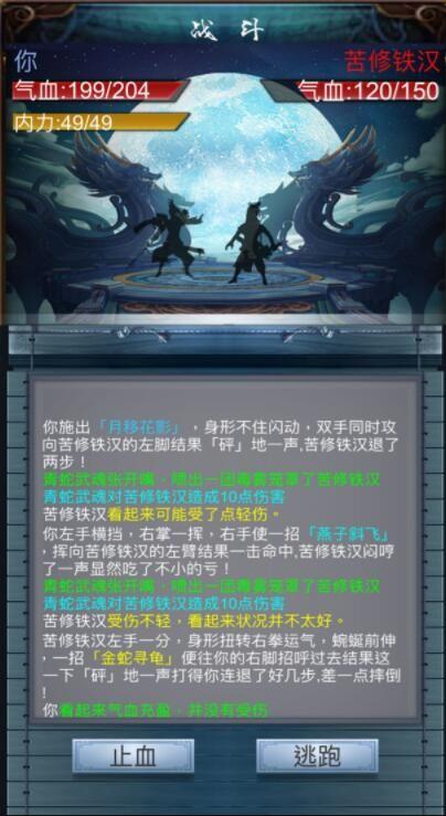 文字放置修仙安卓破解版下载图2: