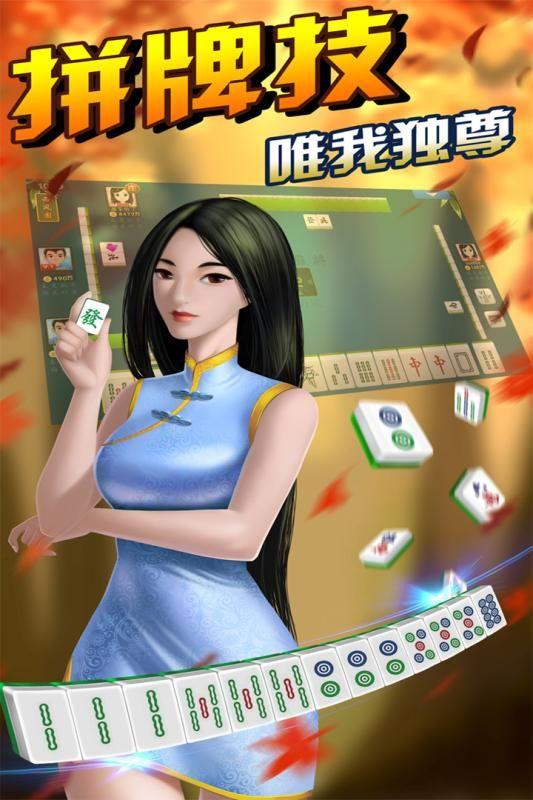 大眼金华麻将手机游戏安卓版图片3