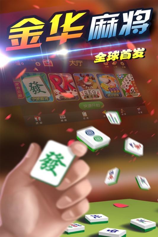 大眼金华麻将手机游戏安卓版图片2