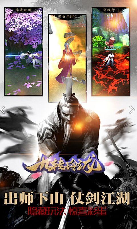 九转玲珑游戏官方网站下载正式版图片2