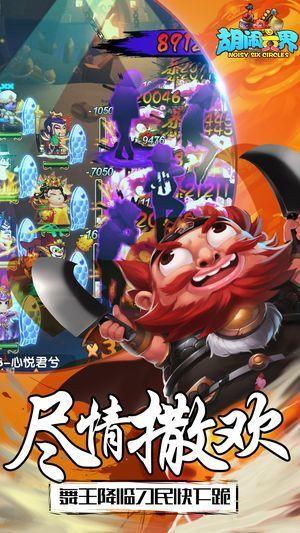 胡闹六界游戏官方网站下载正式版图片2