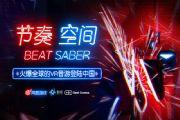 网易代理VR游戏Beat Saber:正式命名为《节奏空间》[多图]
