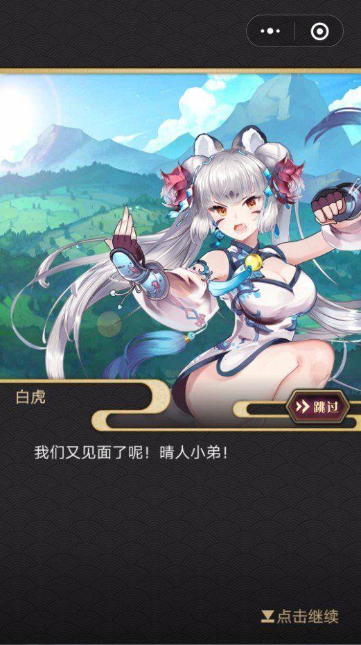 微信妖怪养成记小游戏官方网站下载正式版图片2