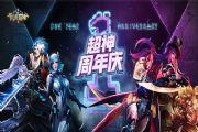《小米超神》周年庆开启 周年纪念皮肤挑战免费领取[多图]