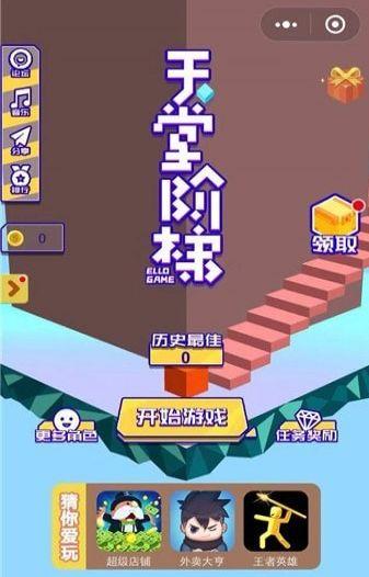 微信天堂阶梯小程序高分辅助无敌版下载图片2
