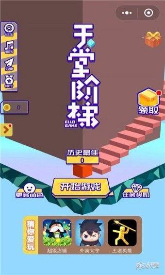 天堂阶梯小程序图1