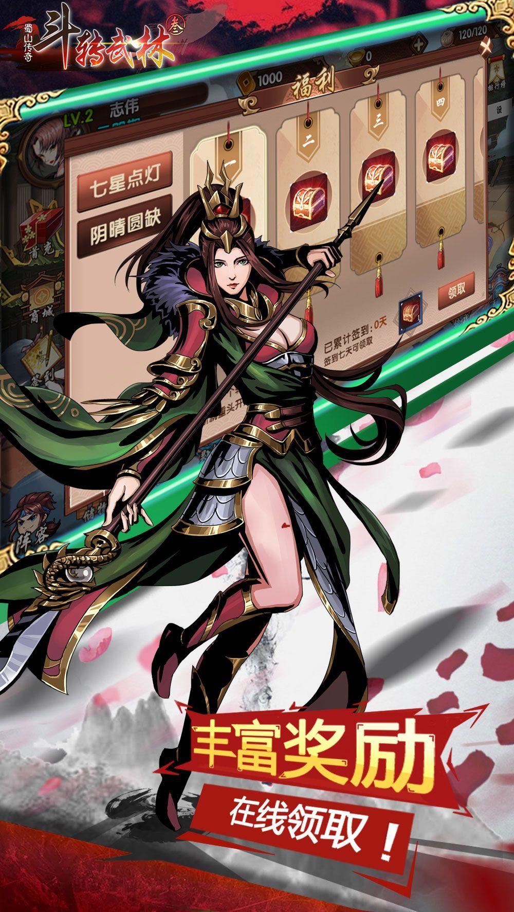 斗转武林3蜀山传奇游戏官方网站下载正式版图5: