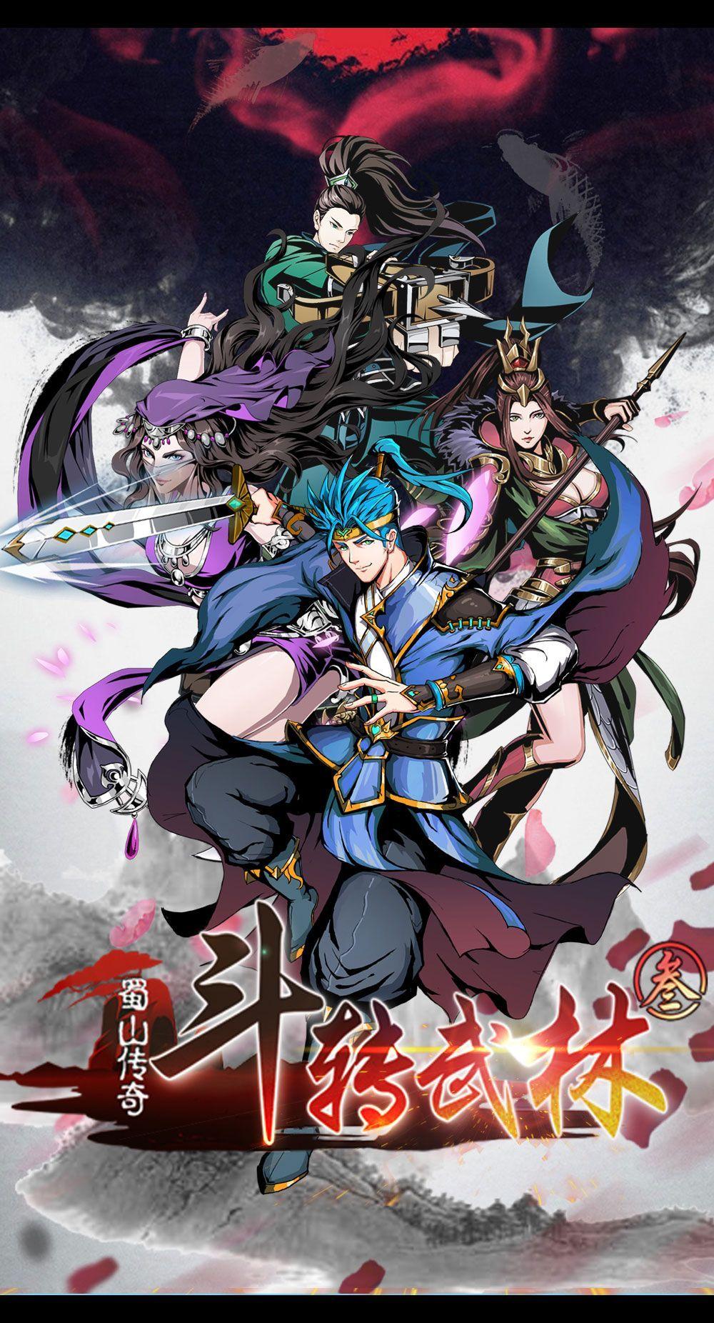 斗转武林3蜀山传奇游戏官方网站下载正式版图2:
