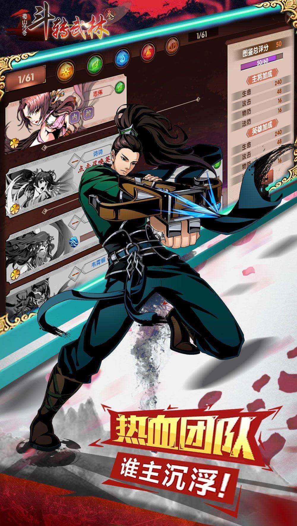 斗转武林3蜀山传奇游戏官方网站下载正式版图1: