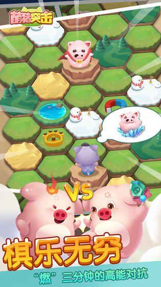 萌猪突击怎么样?萌猪突击游戏介绍[视频][多图]图片2