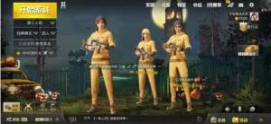 刺激战场小黄衣套装怎么获得?小黄衣套装获取方法汇总图片2