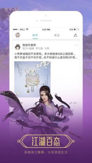 江湖Daily安卓官方版图2