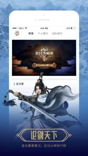 江湖Daily安卓官方版图1