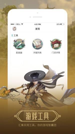 江湖Daily安卓官方版图3