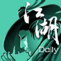 江湖Daily安卓版