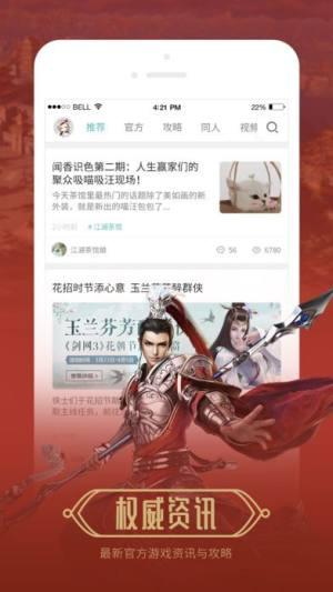 江湖Daily助手app安卓官方网站版下载图片1