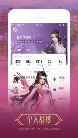 江湖Daily安卓官方版图4