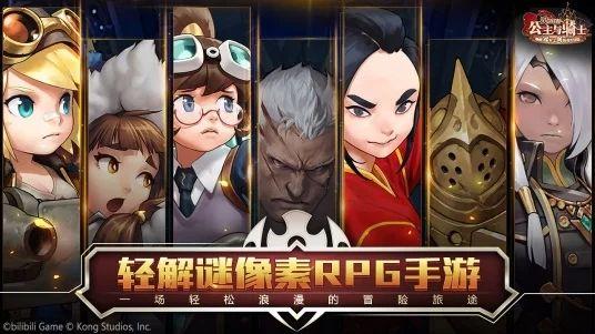 坎公骑冠剑bilibili手游官方网站下载正式版 v1.0截图